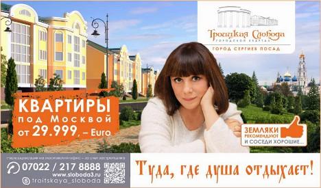 «Троицкая Слобода» - Новый городской квартал в Сергиевом Посаде